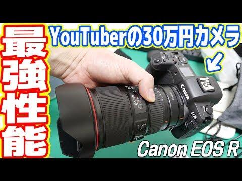 【最強】YouTuberが使っている30万円カメラ「EOS R」の実力を見せてやる!