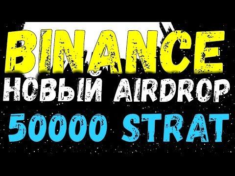 Биржа Binance запускает staking Stratis и отдаст 50000 STRAT своим пользователям в рамках airdrop