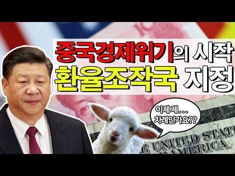 중국환율조작국 지정!! 그것은 중국경제위기의 시작이다!