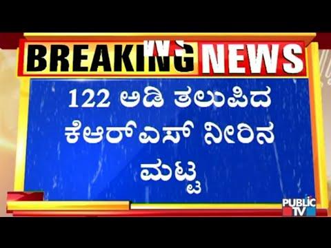 News Cafe | KRS Dam On The Verge Of Attaining Full Reservoir Level | Aug 12, 2019