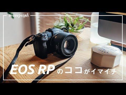 "Canon EOS RPを使って""ココがイマイチ""なポイント6つ"