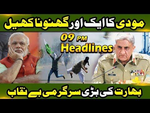 News Headlines | 09:00 PM | 13 August 2019 | Neo News