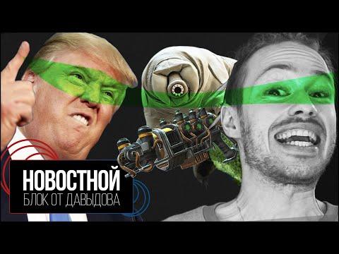 ТРАМП ПРОТИВ ВИДЕОИГР  (Новостной блок от Давыдова)