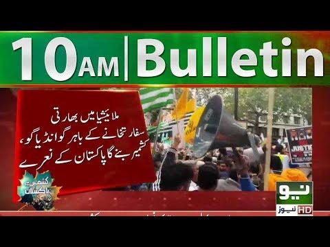 News Bulletin | 10:00 AM | 16 August 2019 | Neo News