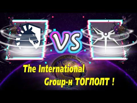 Liquid vs Mineski | TI9 Group-н тоглолт | Өдөр 2 | By Neo