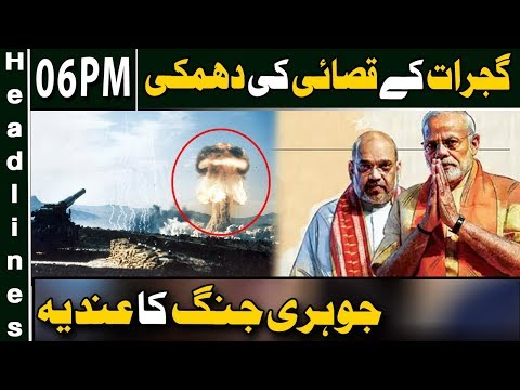 Nuclear Attack Warning | News Headlines | 06:00 PM | 16 August 2019 | Neo News