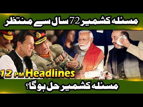 News Headlines | 12:00 PM | 16 August 2019 | Neo News