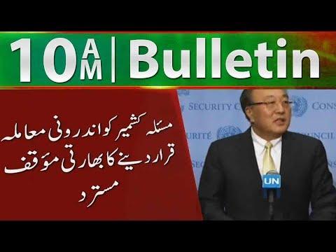 News Bulletin | 10:00 AM | 17 August 2019 | Neo News