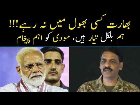 DGISPR Asif Ghafoor Press Conference | 17 August 2019 | Neo News
