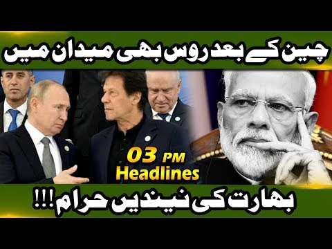 News Headlines | 03:00 PM | 17 August 2019 | Neo News