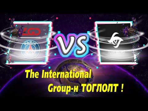 Team Secret vs PSG.LGD | TI9 Group-н тоглолт | Өдөр 3 | By Neo