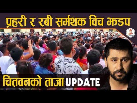 Rabi Lamichhane News Update ?LIVE : रबीका लागी चितवनमा जुलुस भयो झगडा   BCN NEWS