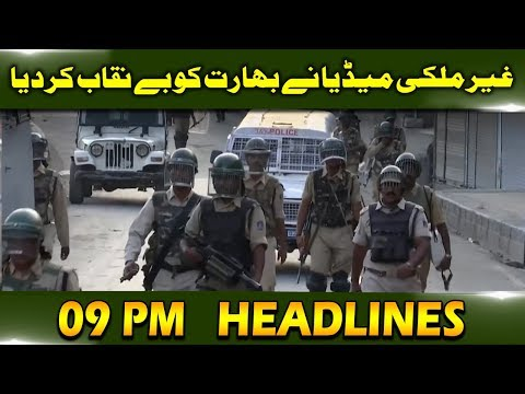 News Headlines   09:00 PM   18 August 2019   Neo News