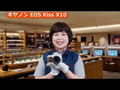 キヤノン EOS Kiss X10(カメラのキタムラ動画_Canon)