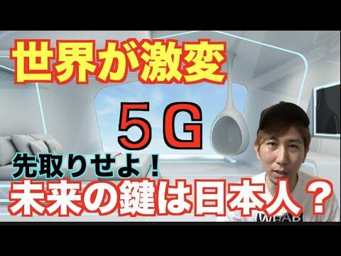 世界が激変する5GとIoT!未来を先取りする鍵は日本人にある!?