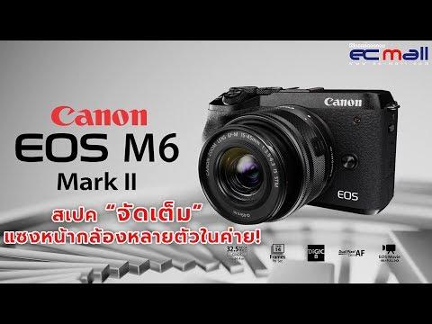 Canon EOS M6 Mark II กล้องมิลเลอร์เลสที่พัฒนาจนแซงหน้ากล้องหลายตัวในค่าย!
