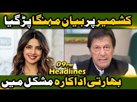 News Headlines | 09:00 PM | 21 August 2019 | Neo News