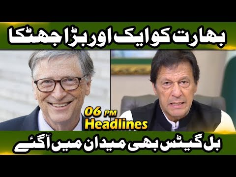 News Headlines | 06:00 PM | 21 August 2019 | Neo News