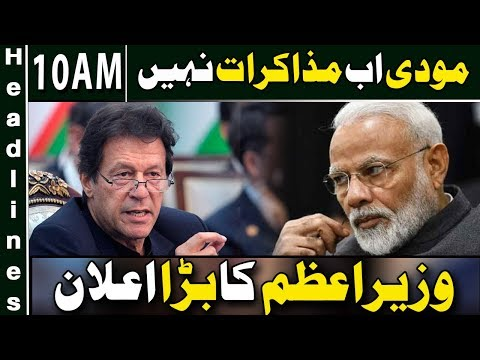 News Headlines | 10:00 AM | 22 August 2019| Neo News