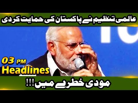 News Headlines | 03:00 PM | 22 August 2019 | Neo News