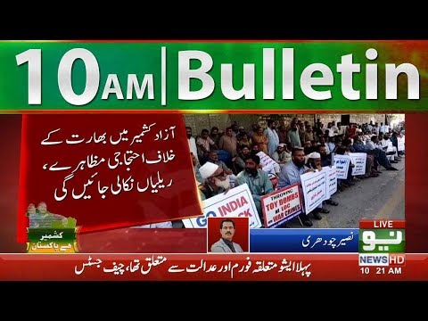 News Bulletin | 10:00 AM | 23 August 2019 | Neo News