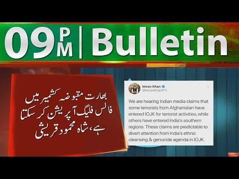 News Bulletin | 09:00 PM | 23 August 2019 | Neo News