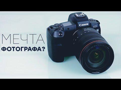 Чем же она уникальна? Обзор полнокадровой беззеркальной камеры Canon EOS R