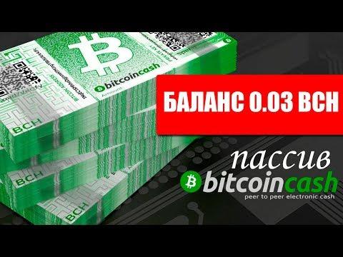 Способ как пассивно заработать на Bitcoin cash туториал