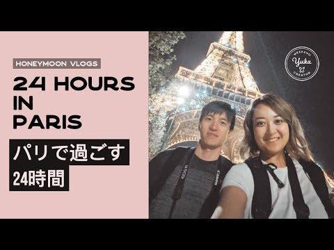 PARIS 24時間✨ 初めてのEOS R📷