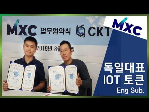 MXC & CKT(대표:신의두뇌) 업무협약식 #MXC #MXC코인 #IOT #스마트시티#MXC Foundation