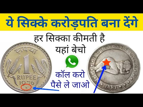 Sell ₹1 ₹5 old coin to become Millionaire | vaishno devi coin Tractor note Earn money | Coin Master