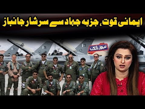 Pakistan Air Force – Defence Day | News Talk | 06 Sep 2019 | Neo News
