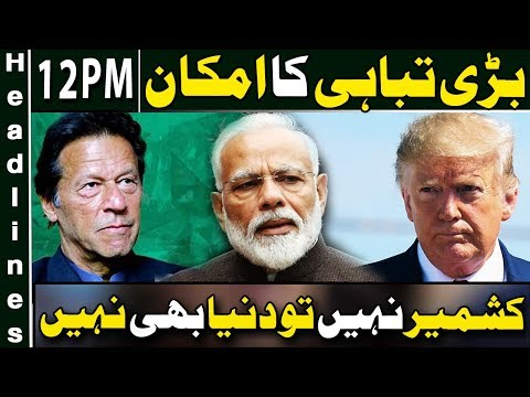 News Headlines | 12:00 PM | 07 September 2019 | Neo News
