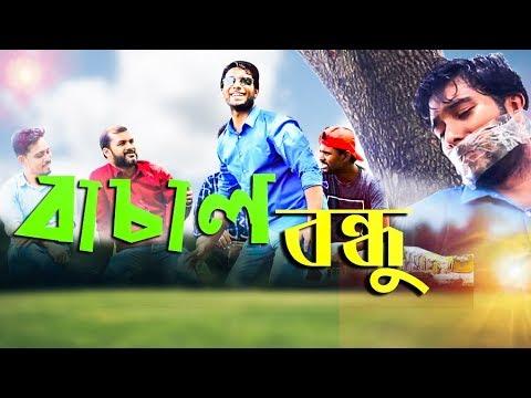 Must Watch New Funny 😂 😂 বাচাল বন্ধু । Bachal Bondhu । Dcn tv । 2019