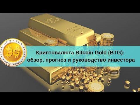 Криптовалюта Bitcoin Gold (BTG): обзор, прогноз и руководство инвестора