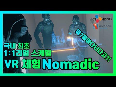 가상과 현실의 1:1 리얼 스케일! Nomadic 상세한 체험후기