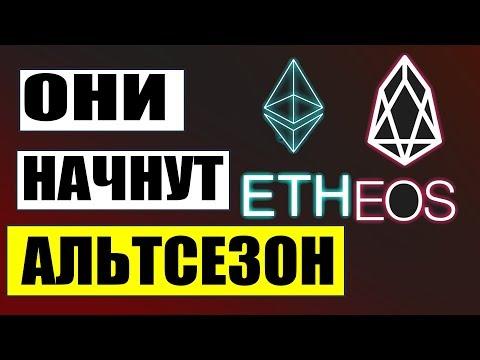 Ethereum, Eos начнут сезон альткоинов!
