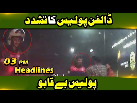 News Headlines | 03:00 PM | 15 September 2019 | Neo News
