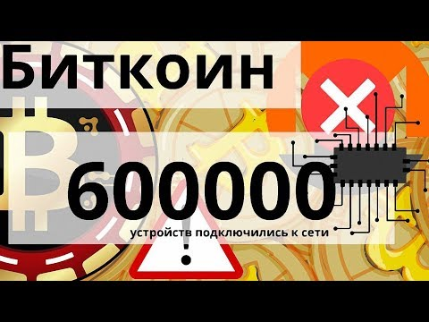 Биткоин 600000 устройств подключились к сети. Monero, Zcash, Dash.. Делистинги с бирж продолжились
