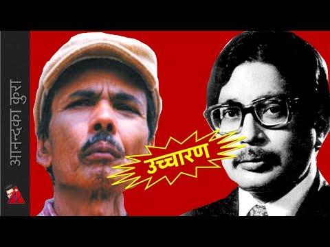 Narayan Gopal & Bhakta Raj Acharya comparison – गाउँदा उच्चारण र शुद्धता को महत्व