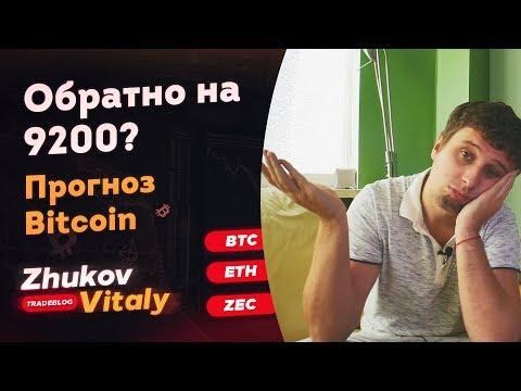 НА ДНО? Или не все так плохо? Прогноз Bitcoin биткоин Zcash ETH