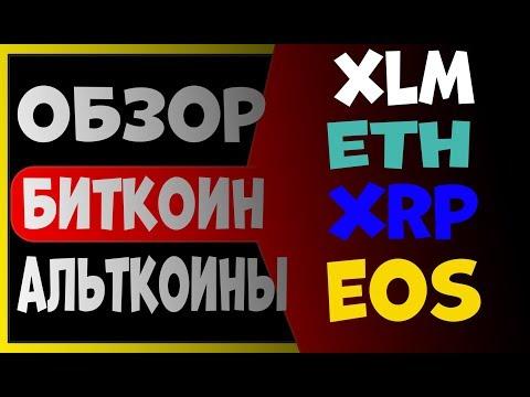 Биткоин дамп, Альткоины ethereum, eos, zcash, ripple, stellar