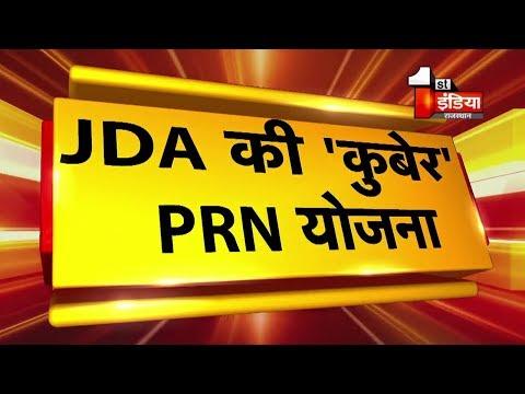 JDA की 'कुबेर' PRN योजना