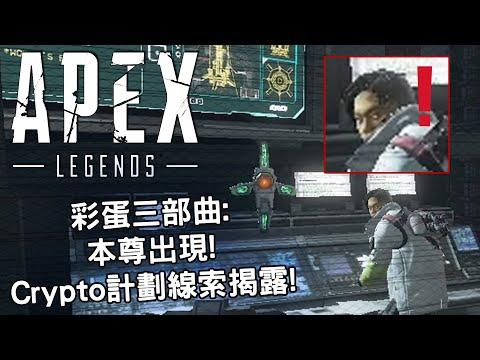 《Apex英雄》 彩蛋三部曲: 本尊出現! Crypto計劃線索揭露!