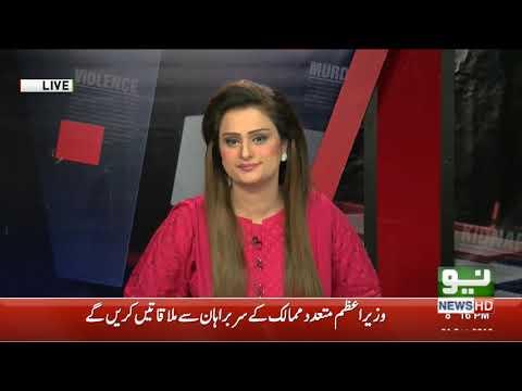 News Talk with Yashfeen Jamal | Full Program | 21 September 2019 | Neo News