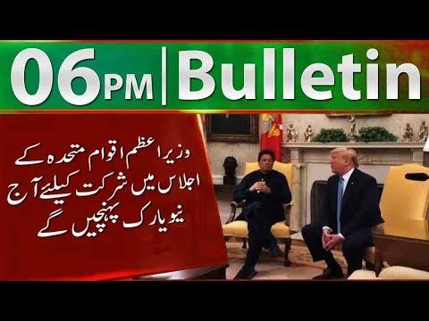 News Bulletin | 06:00 PM | 21 September 2019 | Neo News