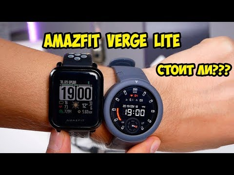 Xiaomi Amazfit Verge Lite.  Впечатления и краткий обзор  Сравнение С Amazfit Bip и Verge