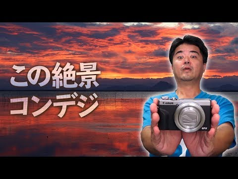 EOS不要か?キヤノン PowerShot G7 X Mark III コスパ良好の1.0型センサー搭載コンパクトデジカメ