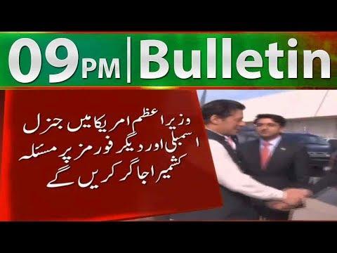 News Bulletin | 09:00 PM | 21 September 2019 | Neo News