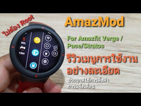 Amazmod Service EP.1 รีวิวเมนูการใช้งาน สำหรับ Amazfit Verge Pace Stratos